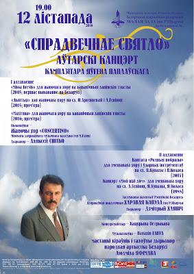 Авторский концерт композитора Евгения Поплавского 2016.