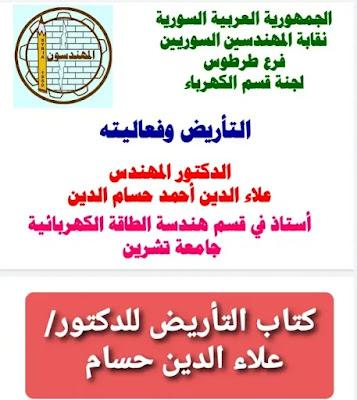 تحميل كتاب التأريض للدكتور/ علاء الدين حسام