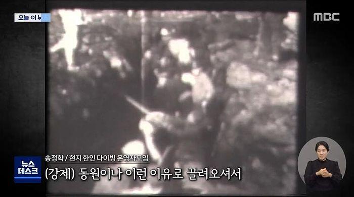일본 강제동원 위령비 청소하는 다이버들 - 꾸르