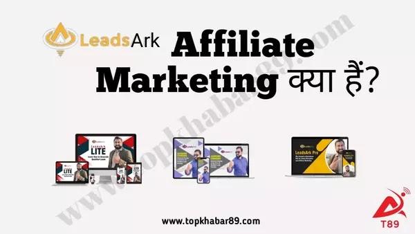Leadsark क्या है? LeadsArk Affiliate Marketing कैसे करे | LeadsArk Review in hindi