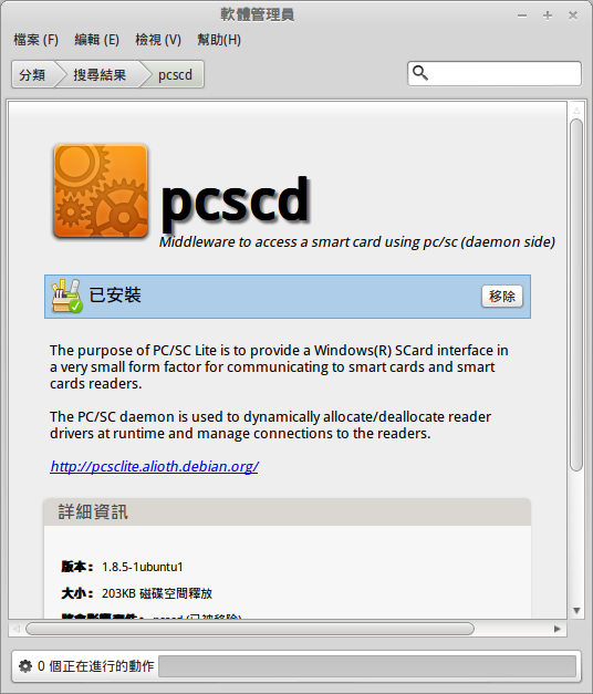 qb8dp Designer's Note: 在Ubuntu及LinuxMint系統中安裝EZ100PU