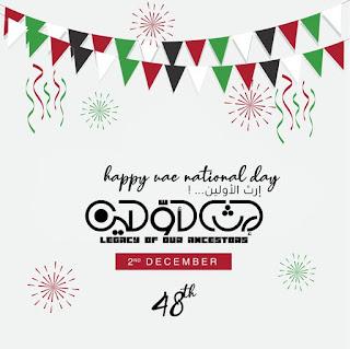 شعار اليوم الوطني الاماراتي 2020