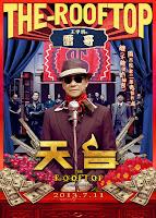 天台/天台愛情(The Rooftop)03