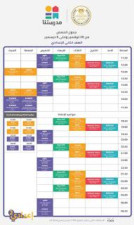 جدول حصص الصف الثاني الإعدادى على قناة مدرستنا الاسبوع السابع