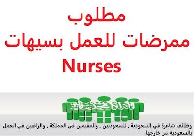 وظائف السعودية مطلوب ممرضات للعمل بسيهات Nurses