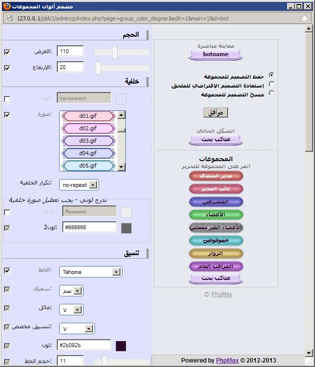 ملحق مصمم ألوان المجموعات الإحترافي الكامل