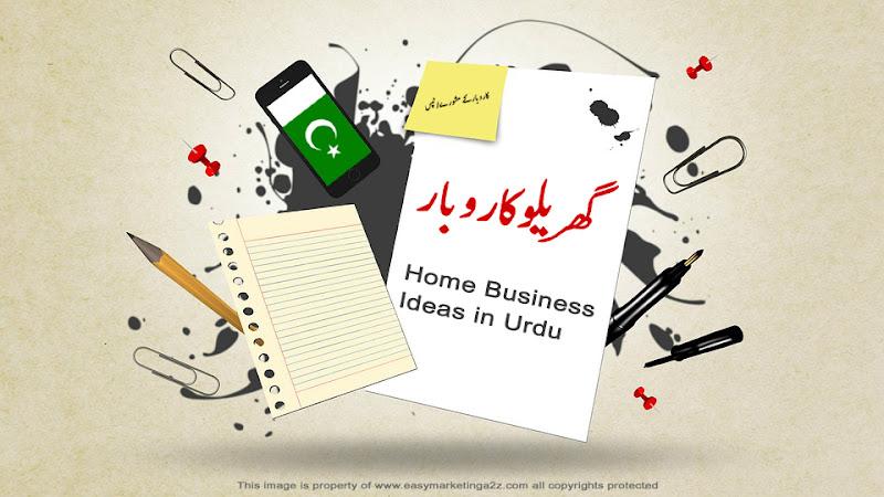 home business ideas in urdu گھریلو کاروبار