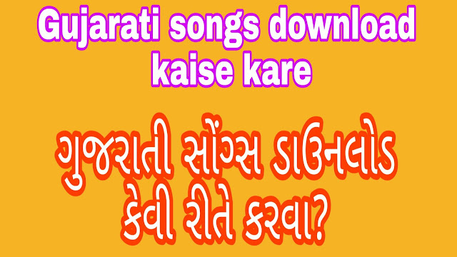 Gujarati songs download kaise kare, how to download Gujarati songs, gujarati gane download kare, gujarati song download, gujarati video song download, mp3 gane kaise download,