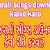 Gujarati songs download kaise kare