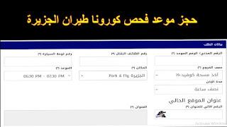 رابط حجز موعد فحص كورونا طيران الجزيرة