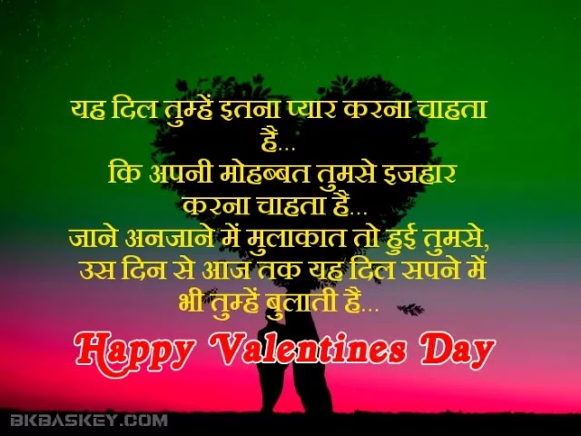 Happy Valentines Day Shayari For Lovers