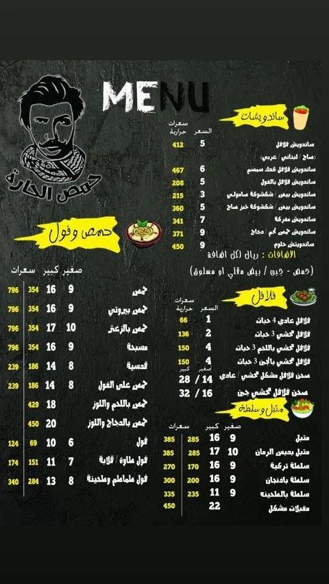 منيو حمص الحارة