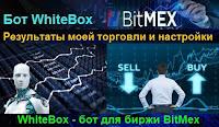 WhiteBox бот - результаты моей торговли и настройки