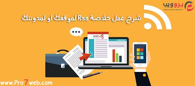 شرح عمل خلاصة Rss لموقعك او لمدونتك
