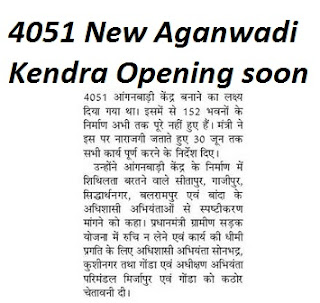 4051 New Anganwadi kendra will be made in 2017-18 calendar