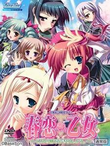 Harukoi Otome Episode 2 English Subbed