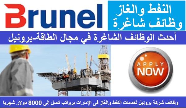 وظائف خالية فى شركة برونيل لخدمات النفط والغاز فى الإمارات برواتب مجزية