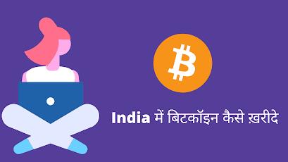 India Mein Bitcoin Kaise Kharide