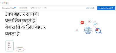 Google Question Hub Kya hai Hindi Mein