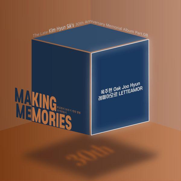 """Various Artists – the late Kim Hyun-sik's 30th Anniversary Memorial Album """"Making Memories"""" Part 8"""