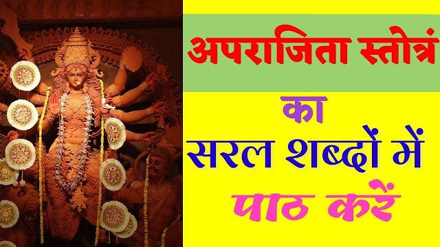 Aparajita stotram lyrics /अपराजिता स्तोत्र पाठ व विधि