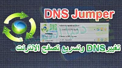 تغيير DNS وتسريع تصفح الانترنت