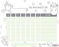 לוח התארגנות שבועי משימה פרס