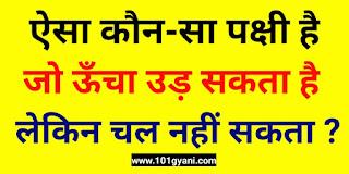 interesting gk in hindi, rapid mind gk, latest gk, today's gk, gk mind, can you solve