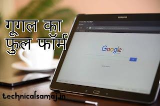 गूगल का पूरा नाम क्या है,गूगल किसका है,गूगल की कंपनी कहां है.गूगल का मालिक कौन है,गूगल के मालिक का क्या नाम है,गूगल का अर्थ,गूगल का हिंदी अर्थ क्या है,गूगल कंपनी कहां है