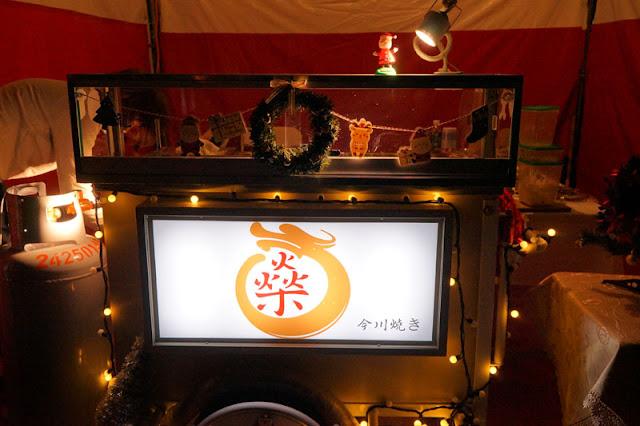 DSC09939 - 台中聖誕市集2017│規模不大吃的少逛的多,但有聖誕老公公可以合照