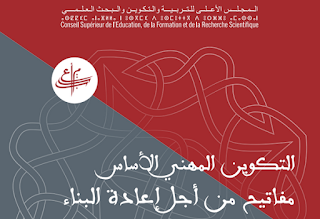 المجلس الأعلى للتربية والتكوين والبحث العلمي يُقدّم نتائج وتوصيات التقرير الذي أعده عن التكوين المهني بالمغرب