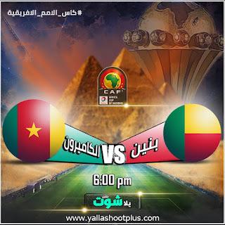 مشاهدة مباراة الكاميرون وبنين بث مباشر اليوم 2-7-2019 في كأس الأمم الإفريقية 2019