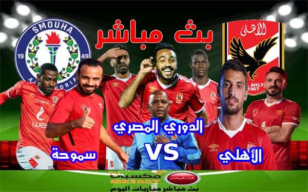مشاهدة مباراة الأهلي وسموحة بث مباشر