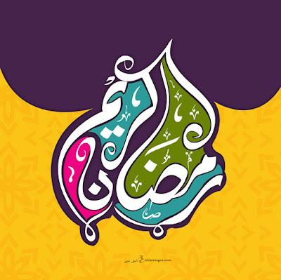 تنزيل صور رمضان 2018 كلام عن رمضان