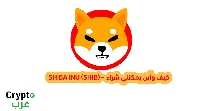 كيف وأين يمكنني شراء SHIBA INU (SHIB) - خطوة بخطوة