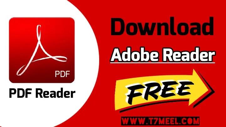 تنزيل برنامج adobe reader قراءة ملفات pdd