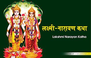 maa lakshmi katha, narayan katha hindi,