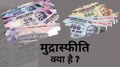 What is Inflation Meaning in Hindi