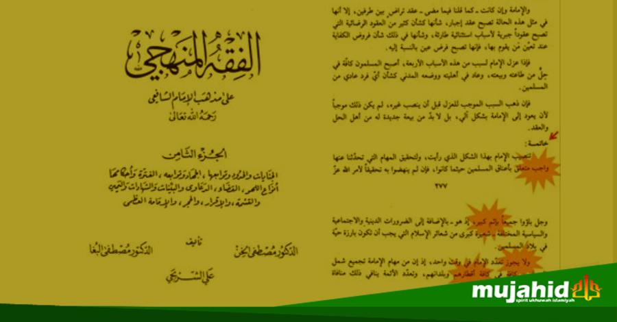 al-Fiqh al-Manhaji 'ala Madzhab al-Imam al-Syafi'i,
