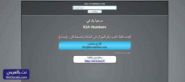 نمبر بوك بدون تطبيق Number Book Online