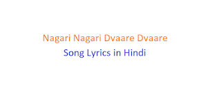 Nagari Nagari Dvaare Dvaare song Lyrics in Hindi
