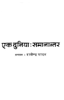Download Ek Duniya Samannantar book in pdf