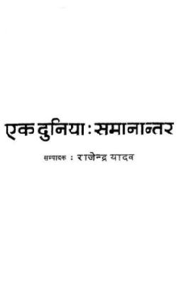Download Ek Duniya Samannantar book in pdf   freehindiebooks.com