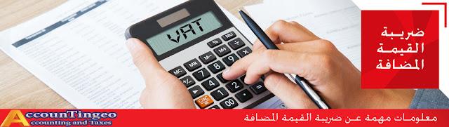 اكونت يجو التسجيل والإلغاء قيمة مضافة |شروط التسجيل والالغاء فى ظل قانون القيمة المضافة