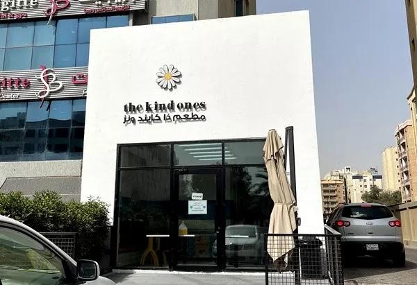 مطعم ذا كايند ونز الكويت | المنيو ورقم الهاتف والعنوان