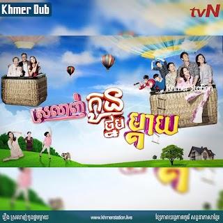 Srolanh Kon Thnorm Mday [Ep.108END]