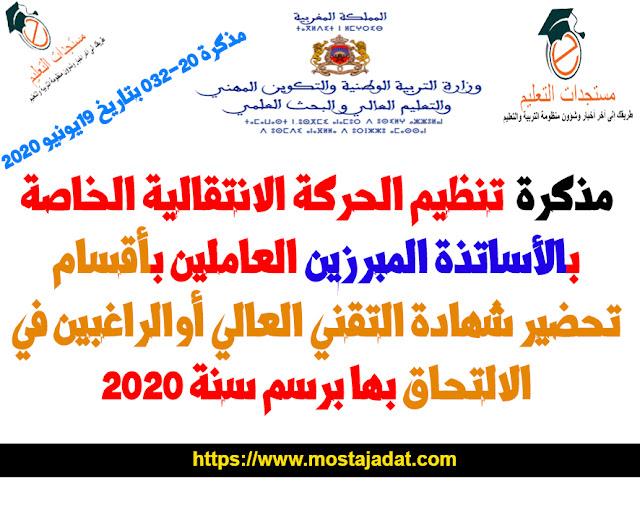 مذكرة 20-032 بتاريخ 19يونيو 2020 في شأن تنظيم الحركة الانتقالية الخاصة بالأساتذة المبرزين العاملين بأقسام تحضير شهادة التقني العالي أوالراغبين في الالتحاق بها برسم سنة 2020