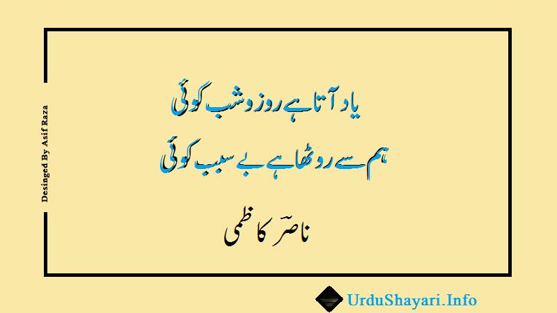Yaad Ata Hay Nasir Kazmi Poetry - sad poetry in urdu 2 lines - ناصر کاظمی