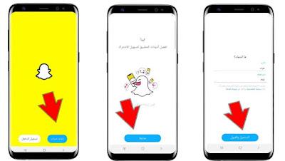 حساب سناب شات Snapchat من الهاتف المحمول