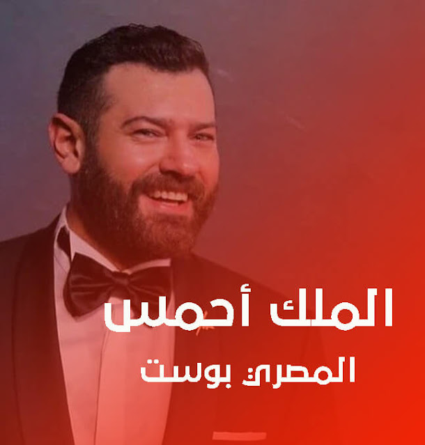 مسلسل الملك أحمس - عمرو يوسف